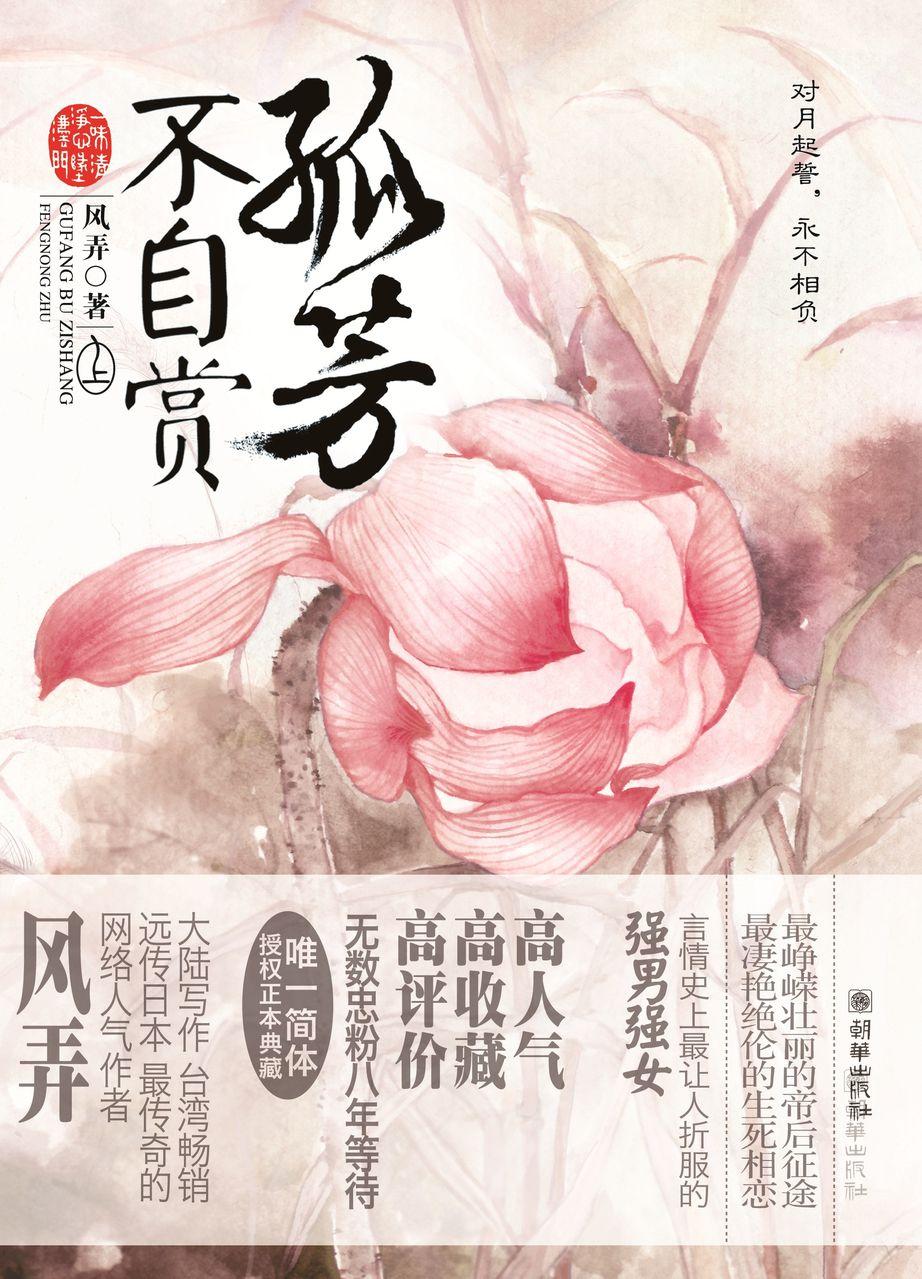 gufang