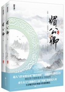 Mei Gong Qing