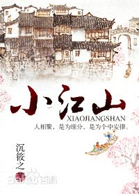 XiaoJiangShan