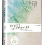 To Our Youth That Is Fading Away (So Young) 致我们终将逝去的青春 by Xin Yi Wu (OE)