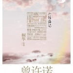 Once Promised (A Life Time Love) 曾许诺 by Tong Hua (BE)