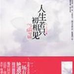 Only If The First Sign of Life 人生若只初相见 by 杨月文/梅子黄时雨 Yang Yue Wen/ Mei Zi Huang Shi Yu (HE)