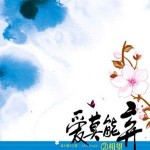 Love Can't Be Abandoned 爱莫能弃 - 清水慢文 Qing Shui Man Wen