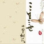 Three Lives Three Worlds, Ten Miles of Peach Blossoms (Eternal Love/ Once Upon a Time) 三生三世,十里桃花 by Tang Qi Gong Zi (HE)