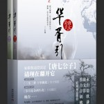 Hua Xu Yin (City of Desperate Love) 华胥引 by 唐七公子 Tang Qi Gong Zi (OE)