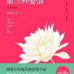 The Third Way of Love 第三种爱情 by 自由行走 Zi You Xing Zou (BE)