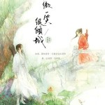 Just One Smile is Very Alluring (Love O2O = Love Online To Offline) 微微一笑很倾城 by Gu Man (HE)