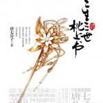 Three Lifes, Three Worlds, The Pillow Book (Eternal Love of Dream) 三生三世枕上书 by Tang Qi Gong Zi