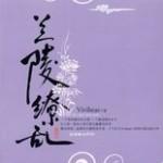 Dazzling Lan Ling 兰陵缭乱 - Vivibear