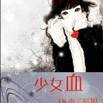 PK Homewrecker Stepmom: A Young Woman's Blood  PK小三后妈:少女血 by 纪达 Ji Da