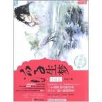 Floating Dreams, The Promise of 3 Lifetimes 浮生梦·三生约/ 百里长安 - 叶笑 Ye Xiao (OE)