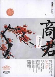 shangjun