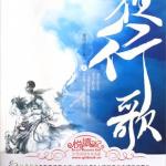 Night Song 夜行歌 - 紫微流年 Zi Wei Liu Nian (HE)