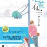 The School Hunk's Taken/ If You Don't Go to Hell, Who'll? 名草有主/ 你不入地狱谁入地狱 by Jiu Xiao Qi (HE)