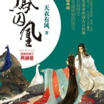 A Tale of Two Phoenixes (Untouchable Lovers) 凤囚凰 by 天衣有风 Tian Yi You Feng (HE)