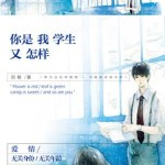 So What, You Are My Student 你是我学生又怎样 by 田反 Tian Fan (HE)