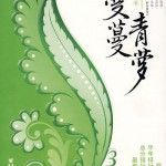 Man Man Qing Luo (The Entangled Life of Qingluo) 蔓蔓青罗 by 桩桩 Shuang Shuang (HE)