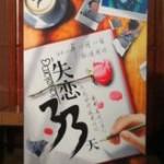 Love is Not Blind 失恋33天 - 鲍鲸鲸 Bao Jing Jing