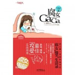 The Rotten Girl 腐女 GaGa (腐女猛于虎) by 睡懒觉的喵 The Mew From a Cat After a Lazy Nap (HE)