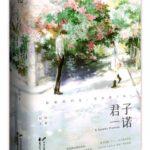 A Solemn's Promise 君子一诺/ 青春酷语 (第四辑) by 皎皎/ 珠雅  Jiao Jiao/ Zhu Ya (HE)