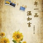 A Heartwarming Decade 十年一品温如言 by 书海沧生 Shu Hai Cang Sheng (HE)