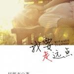 I Want To Go Far Away 我要走远点 - 居筱亦 Ju Xiao Yì (HE)