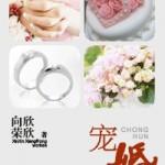 Cherished Marriage 宠婚 - 欣欣向荣 Xin Xin Xiang Rong (HE)