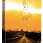 Between Twilight and Dawn 薄暮晨光  - 晴空蓝兮 (HE)
