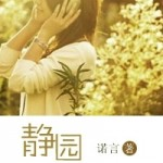 Peaceful Garden 静园  by 诺言 Nuo Yan