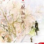 Blazing Sunlight Book 1 骄阳似我 by Gu Man (HE)