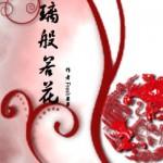 Liu Li's Wisdom Flower 琉璃般若花 - Fresh 果果