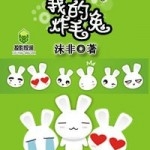 Waiting For You To Grow Up, My Explosive Bunny 等你长大, 我的炸毛兔 - 沫非 Mo  (HE)