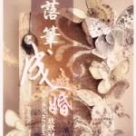 Pen Down A Marriage (Luobi Chenghun) 落笔成婚 - 欣欣向荣 Xin Xin Xiang Rong (HE)