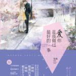 Loving You is the Best Thing 爱你,是我做过最好的事 by 笙离 Sheng Li (HE)