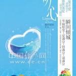 Listen To My Heart 听心 - 瞬间倾城 Shun Jian Qing Cheng (HE)