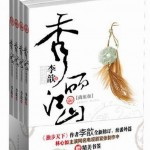 Beautiful Country & Woman (Singing All Along) 秀丽江山 (長歌行) by 李歆 Li Xin