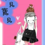 Baobei Baobei /Baby Baby / Darling Darling 宝贝宝贝 - 以墨/上黑下土 Yi Mo/ Shang Hei Xia Tu (HE)