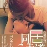 Cohabitation Attempt 同居未遂 - 傅淡如 Fu Dan Ru (HE)