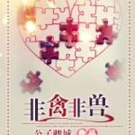 Non Bird Non Beast 非禽非兽 by 公子卿城 Gong Zi Qing Cheng (HE)