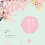 How Not To Love?/ Blind Man, I Love You 衾何以堪/ 瞎子,原来我很爱你 by 木浮生 Mu Fu Sheng (HE)