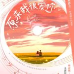 How Not To Love?/ I Really Love You (Crush) 衾何以堪 / 原来我很爱你 by 木浮生 Mu Fu Sheng (HE)