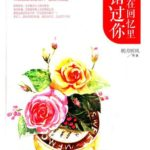 Hey, Don't Act Unruly! 喂, 别乱来! (不在回忆里错过你) by Ming Yue Ting Feng (HE)