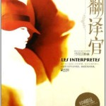 Les Interprètes (Interpreter) 翻译官 by Miao Juan (HE)