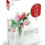 Paper Rose 纸玫瑰 - 林笛儿 Lin Di Er (HE)