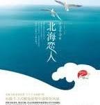 North Sea Lover (Destiny of Love) 北海恋人 (亲爱的!好久不见) - 千寻千寻 Qian Xun Qian Xun