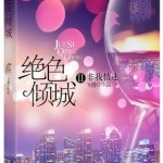 Stunning Allure 绝色倾城 - 飞烟 Fei Yan (BE)