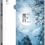 Black & White 黑白 - 朝小诚 Chao Xiao Cheng (HE)