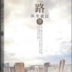 The Road Turns White Tonight 1 & 2 (The Endless Love) 路从今夜白 by 墨舞碧歌 Mo Wu Bi Ge (HE)