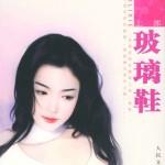 Glass Slipper (Love + Life + Lie) 玻璃鞋 (遇见爱情的利先生) - 鄭媛 Zheng Yuan (OE)