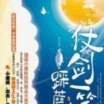 With One Smile, the Sword Tramples the Mushroom 仗剑一笑踩蘑菇 by 囡囝囚团 Nan Jian Qiu Tuan